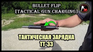 ТАКТИЧНА ЗАРЯДКА ТТ-33 | BULLET FLIP | TACTICAL GUN CHARGING TT-33
