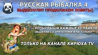 Русская Рыбалка 4  | | Выдохнули? Продолжаем ловить!)  | | Розыгрыши!