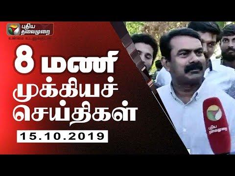 Puthiya Thalaimurai 8 AM News   Tamil News   Today News   Watch Tamil News   15/10/2019