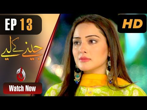 Jeenay Ke Liye - Episode 13 | Aaj Entertainment Dramas