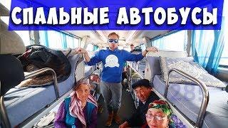 Обзор спального автобуса.  Дорога Алматы - Хоргос.