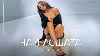ALISIA - NAI-LOSHATA / АЛИСИЯ - НАЙ-ЛОШАТА   OFFICIAL VIDEO 2021