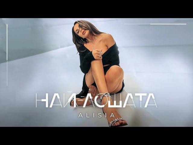 ALISIA - NAI-LOSHATA / АЛИСИЯ - НАЙ-ЛОШАТА | OFFICIAL VIDEO 2021