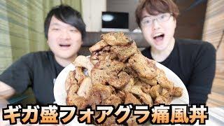 【大食い】フォアグラだけで1kgのギガ盛痛風丼を全部食べ尽くす!!