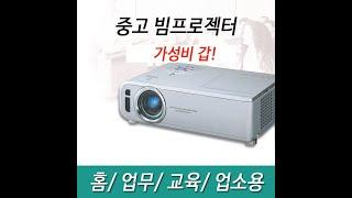 중고빔프로젝터 시연영상