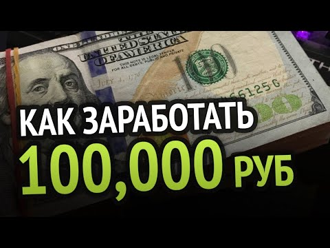 Заработок в интернете 100000 в месяц на дешевом трафике