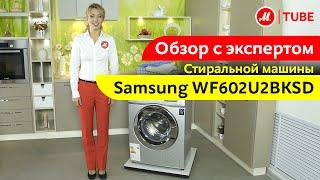 Видеообзор узкой стиральной машины Samsung WF602U2BKSD с экспертом М.Видео(Приличный объем загрузки, уникальные технологии и изысканный дизайн - это стиральная машина Samsung Daimond. Подр..., 2014-11-19T07:50:58.000Z)