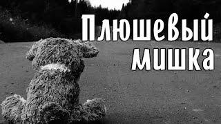 ПЛЮШЕВЫЙ МИШКА.  История из жизни.