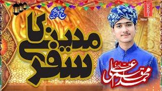 Muhammad Qasim Ali Qadri New Super Hit Hajj Special Kalam 2018 Madinay Ka Safar Sy Studio BRT