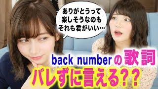 カラオケ音源提供:JOYSOUND back number / ハッピーエンド back number...