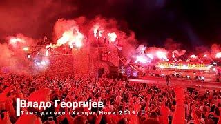 Сербская песня Там далеко Герцег Нови Черногория 2019