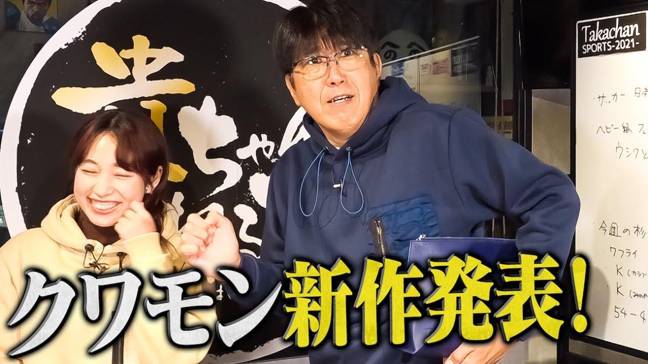 【クワモン】Ku-Wa de MOMPEから新作が発表!【新作】