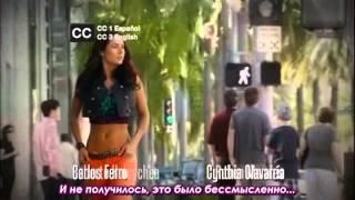Mi Corazón Insiste... en Lola Volcán (Мое сердце настаивает) - entrada [Telemundo] RUS SUB