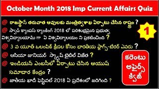 October 2018 Imp Current Affairs Quiz Part 1 In Telugu Usefull for all competitive exams