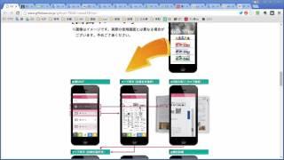 ギフトショー国際雑貨EXPOエキスポのiPhone・Androidアプリが登場