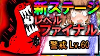 """新ステージ!ファイナルレベル""""進撃のアザラシ""""がヤバすぎたw2ND#74【ゆっ…"""