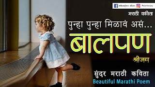 बालपण I मराठी कविता I BAALPAN # BEAUTIFUL CHILDHOOD MARATHI POEM l श्रीJay G. Palavkar