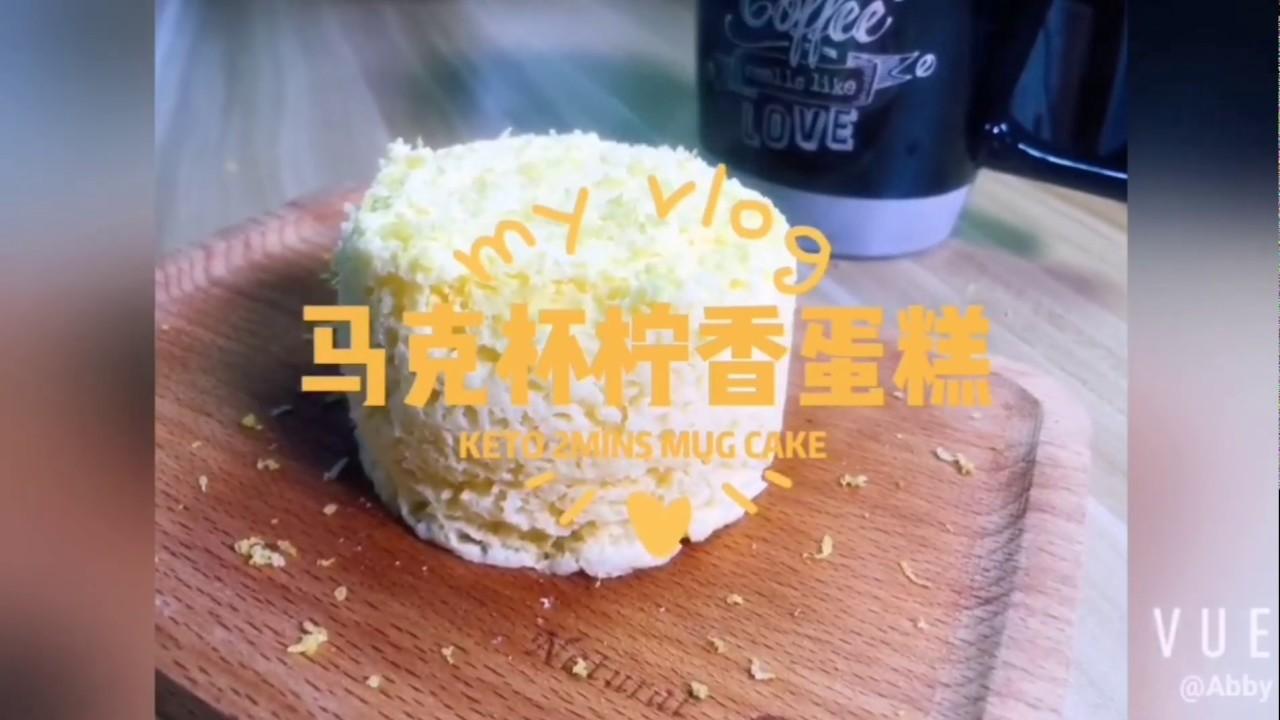 生酮馬克杯蛋糕系列 | 檸檬奶香蛋糕 (五分鐘搞定) - YouTube