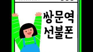 [윤통신] 쌍문역선불폰 앤텔레콤멤버쉽 패드소유자번호23…