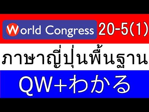 ภาษาญี่ปุ่นพื้นฐาน บทที่ 20-5(1) (World Congress)