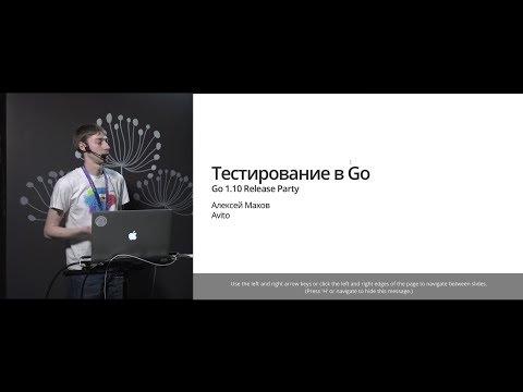 Введение в тестирование в Go | Алексей Махов
