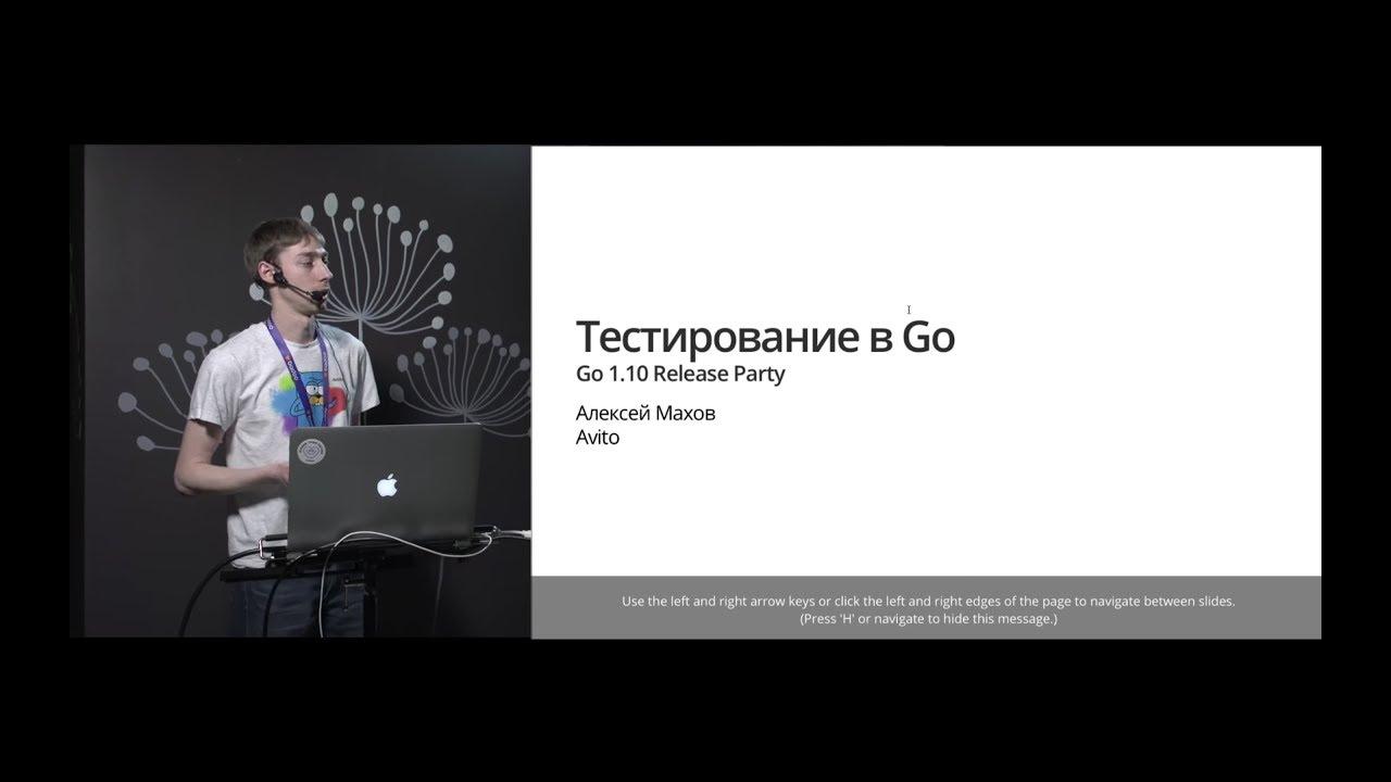 «Введение в тестирование в Go» — Алексей Махов (Avito)
