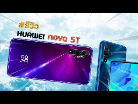 รีวิว HUAWEI nova 5T สุดทุกด้านในราคา 10,990 บาท ไม่รู้จะคุ้มยังไง - วันที่ 25 Sep 2019