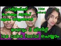 Ice cube facial at home for glowing skin|100% natural&homemade|Malayalam beauty tips|Asvimalayalam