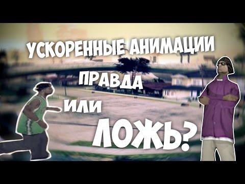 Ускоренные анимации для слайда - это правда или ложь??? // SAMP