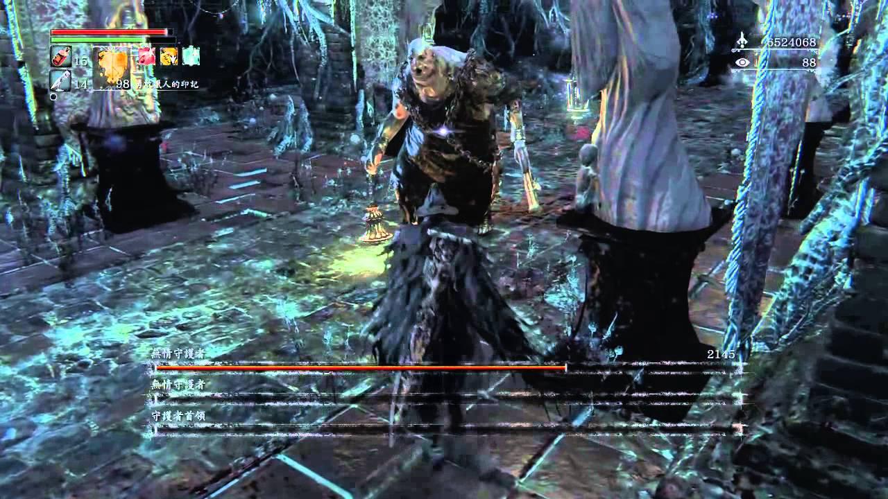 Bloodborne™_20150930 血源詛咒刷三胖三角27.2物攻血寶石yzb3qrhr - YouTube