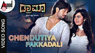 CHENDUTIYA PAKKADALLI | DRAMA | YASH, RADHIKA PANDITH | SONU NIGHAM | YOGARAJ BHAT | Kannada Song