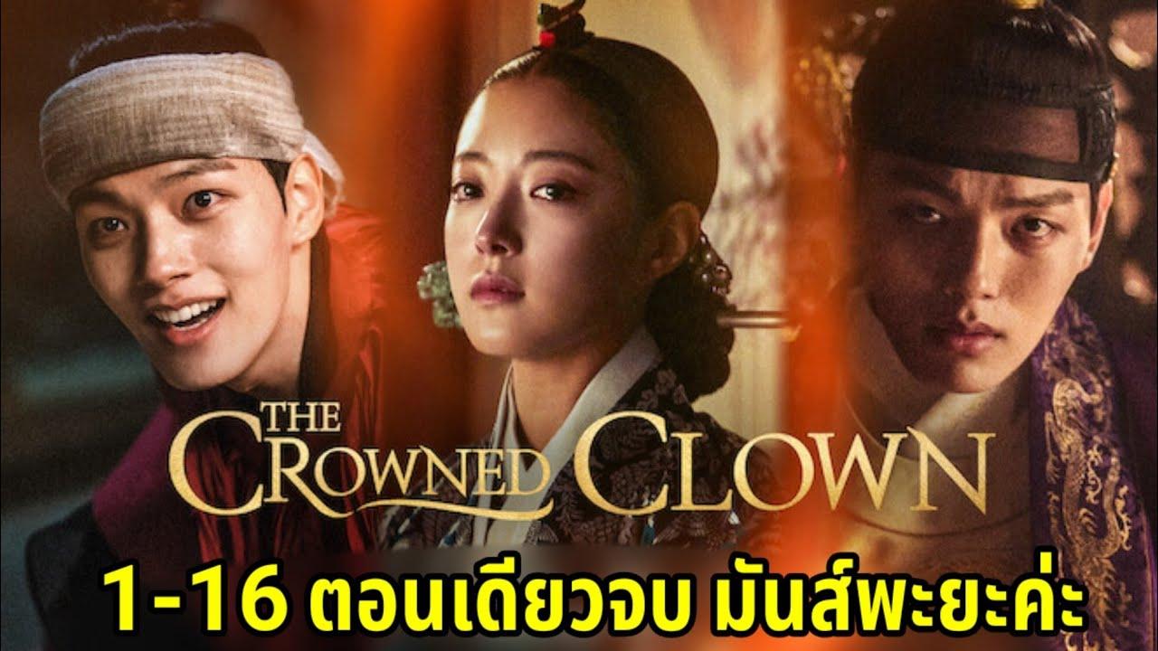 (สปอยซีรี่ย์เกาหลี) สลับร่างล้างบัลลังก์ |The Crowned Clown EP1-16(ตอนเดียวจบ)