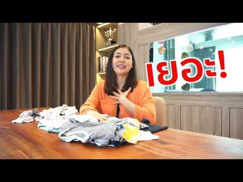Little NN Story | EP. 05 |แม่มือใหม่ เตรียมชุดลูกหลังคลอด