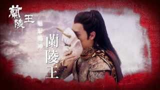 MOD第43頻道 龍華戲劇 蘭陵王 11/1-12/3 19:00