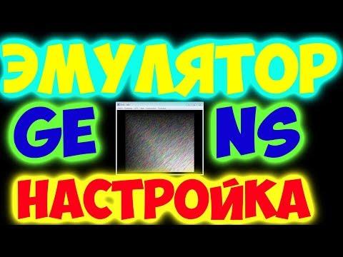 Эмулятор GENS ►Sega Genesis/Mega Drive ►Настройка►Подключение джойстика