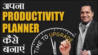 अपना PRODUCTIVITY PLANNER कैसे बनाएं |  Dr Vivek Bindra |
