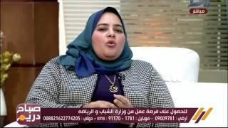 صباح دريم | مبادرة «مصر تعمل» من وزارة الشباب والرياضة توفر فرص عمل بالآلاف