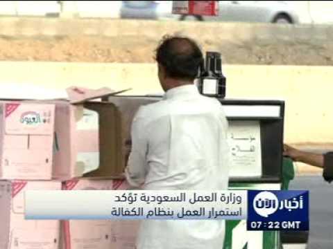 وزارة العمل السعودية تؤكد استمرار العمل بنظام الكفالة