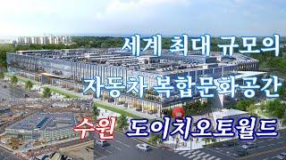 세계최대규모 수원도이치오토월드 둘러보기