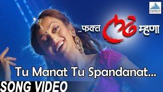 Tu Manat Tu Spandanat - Fakt Ladh Mhana | Superhit Marathi Item Dance Songs | Siddharth Jadhav
