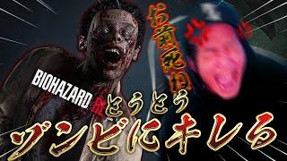 【ホラー】ゾンビにブチギレる男【バイオRE2 クレア(裏)】