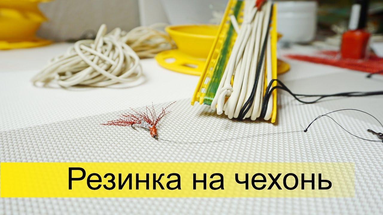 Как сделать резинку для ловли чехони своими руками