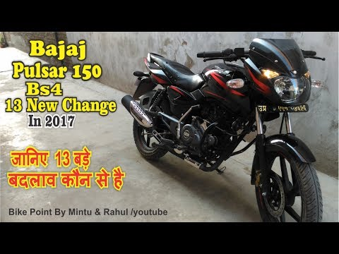 New Bajaj Pulsar 150cc DTSI Bs4 AHO 13 New Change  In 2017 Full Review Tech specification In Hindi