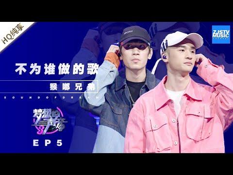 [ 纯享 ] 猴嘟兄弟《不为谁而作的歌》《梦想的声音3》EP5 20181123  /浙江卫视官方音乐HD/