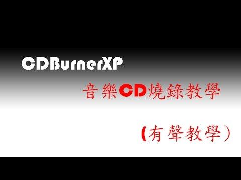 CDBurnerXP-燒錄音樂CD教學(有聲教學)