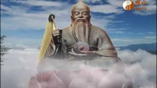 易經與人生緣起(二) 【易經心法講座002】| WXTV唯心電視台