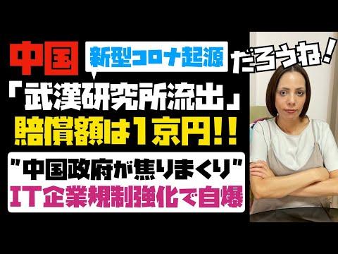 2021/08/31 【混乱する中国】新型コロナを巡り、世界各国から請求される賠償額は1京円!中国政府が焦りまくり、データ流出を恐れて、自国IT企業の規制強化するも経済自爆状態。