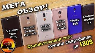ТОП лучших до 130$! Redmi Note 4X / Redmi 4X | LeEco Cool 1 / Le S3 | Meizu M6 | Vernee Thor Plus