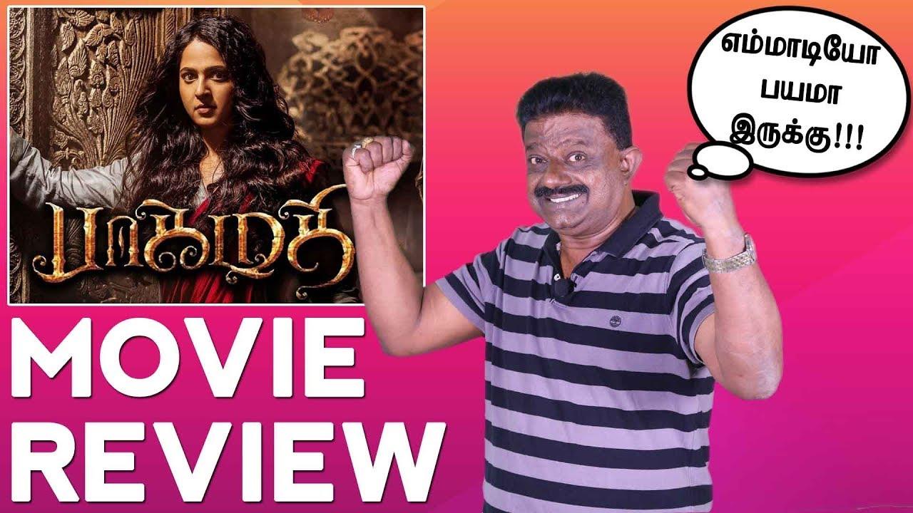 Bhaagamathie Tamil Movie Review Anushka Shetty Jayaram