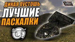 Fallout New Vegas  ВСЕ САМЫЕ ИНТЕРЕСНЫЕ ПАСХАЛКИ ИЗ ДИКОЙ ПУСТОШИ ПАСХАЛКИ ИЗ ДЛС
